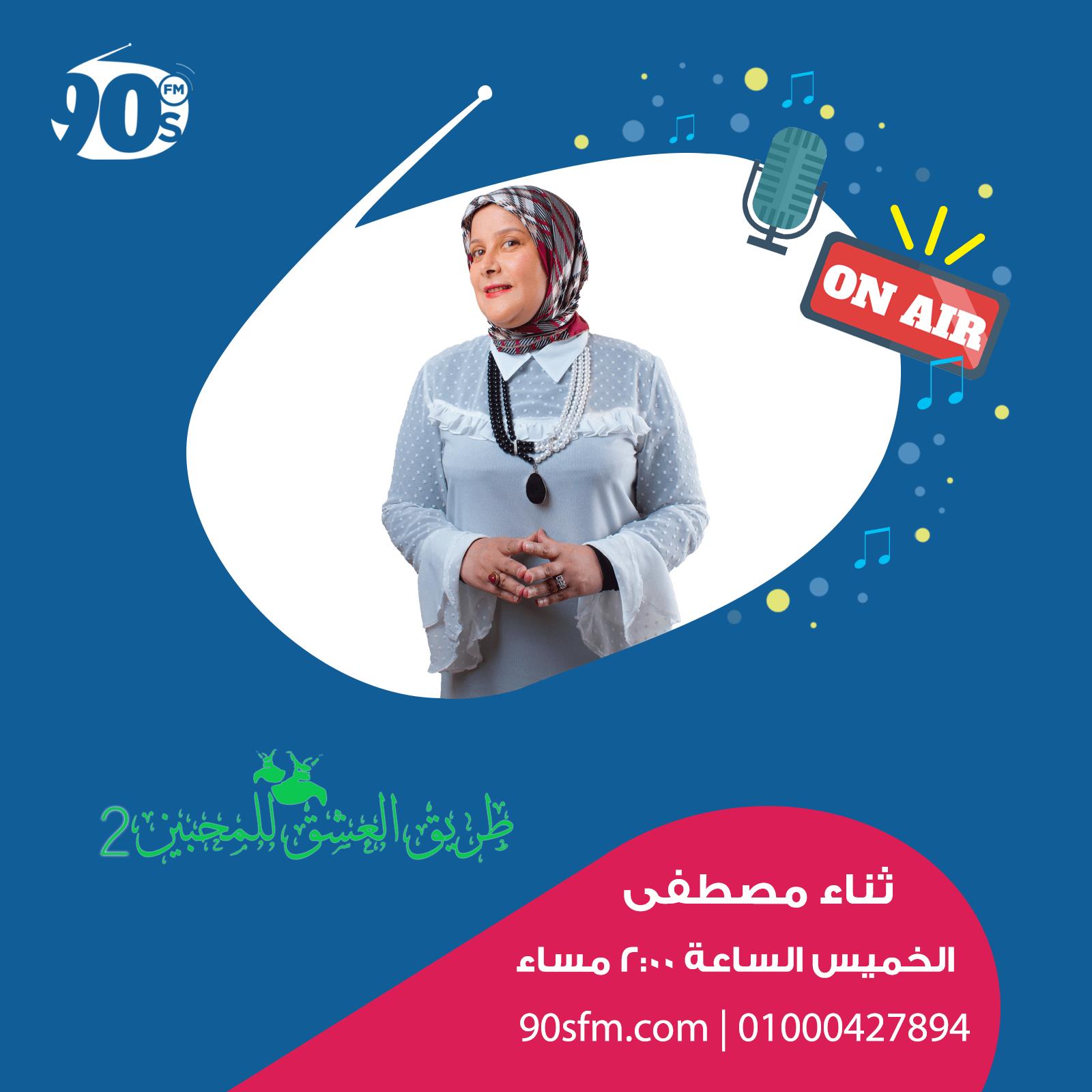برنامج طريق العشق للمحبين 2 | ثناء مصطفى