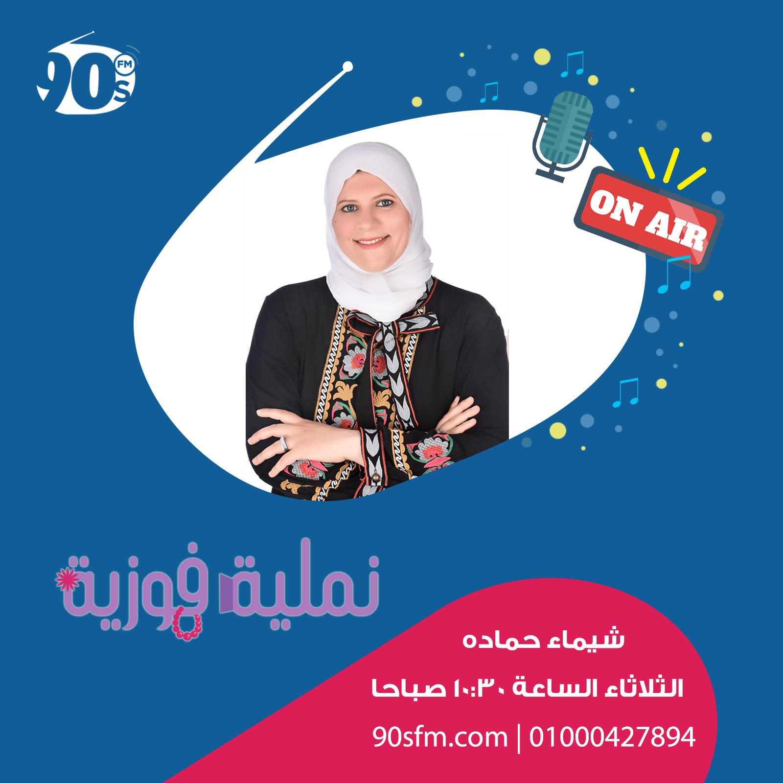 برنامج نملية فوزية | شيماء حمادة