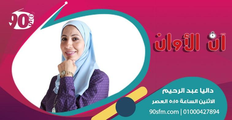اَن الأوان | داليا عبد الرحيم
