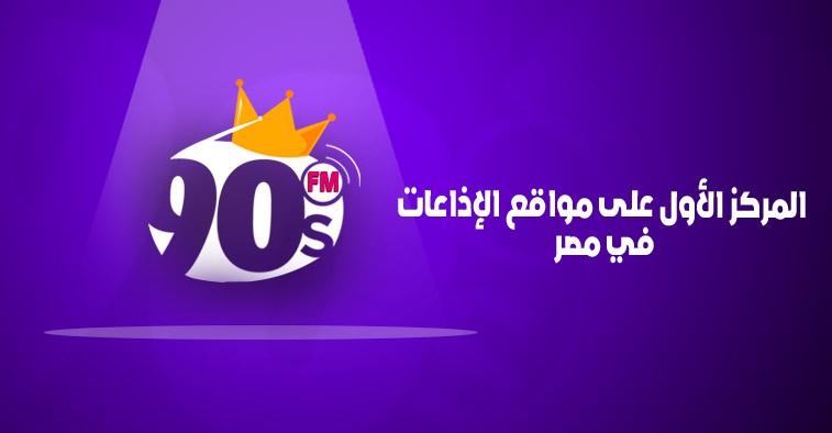 تسعينات اف ام تحتل المركز الأول على مواقع الإذاعات المصرية متخطيا نجوم اف ام