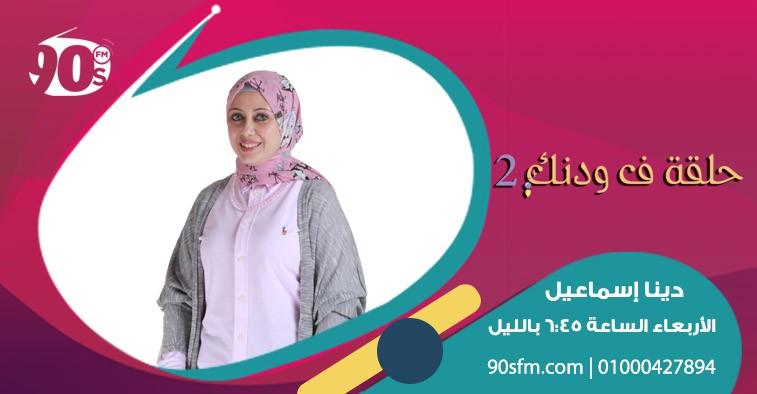 حلقة في ودنك 2 | دينا إسماعيل