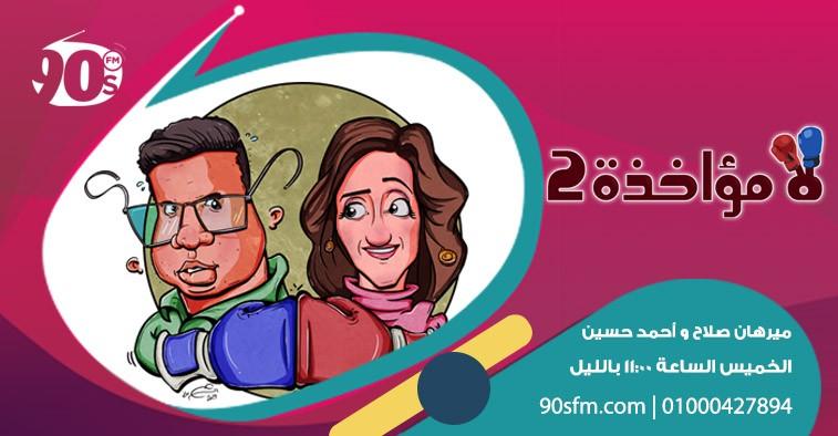 لامؤاخذة 2 | ميرهان صلاح وأحمد حسين